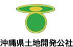 沖縄県土地開発公社